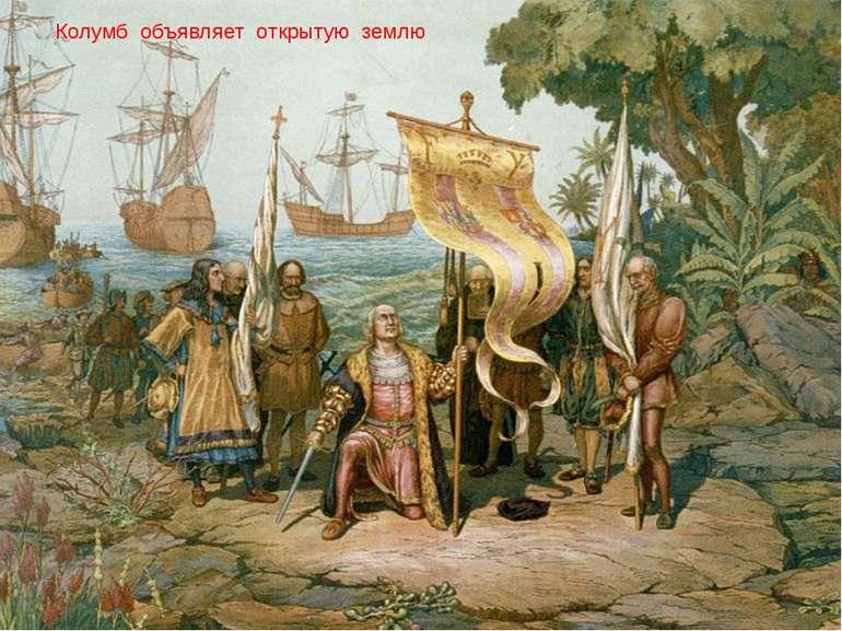 Колумб объявляет открытую землю