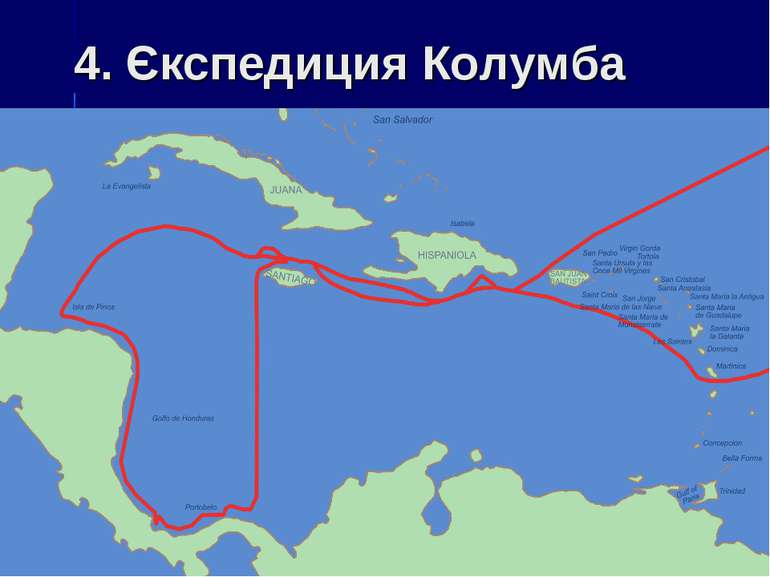 4. Єкспедиция Колумба