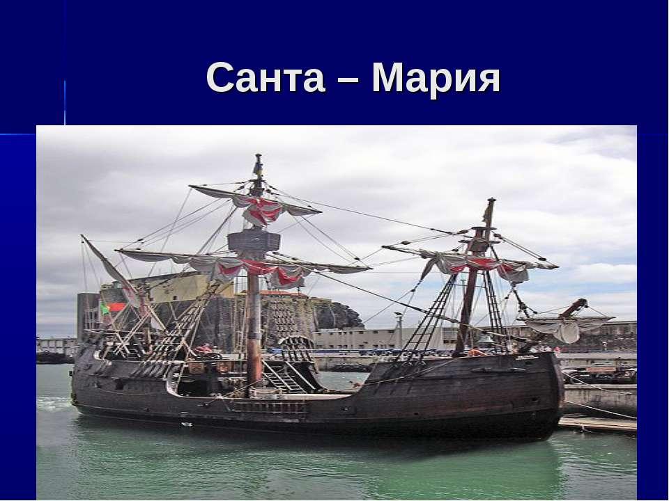 Санта – Мария