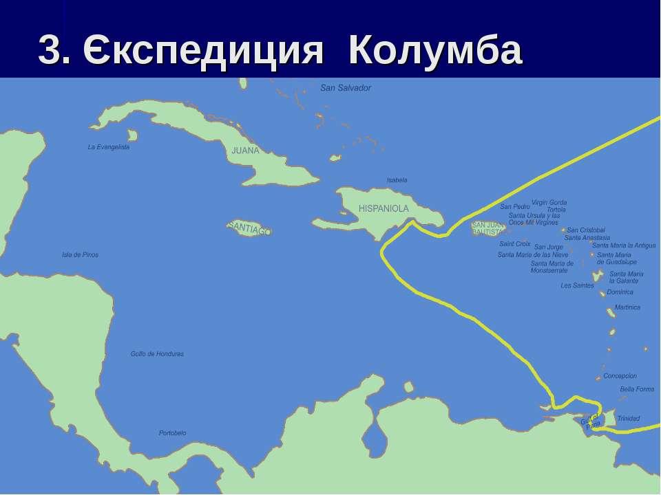3. Єкспедиция Колумба