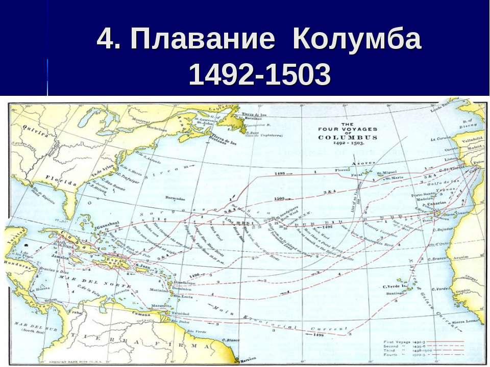 4. Плавание Колумба 1492-1503