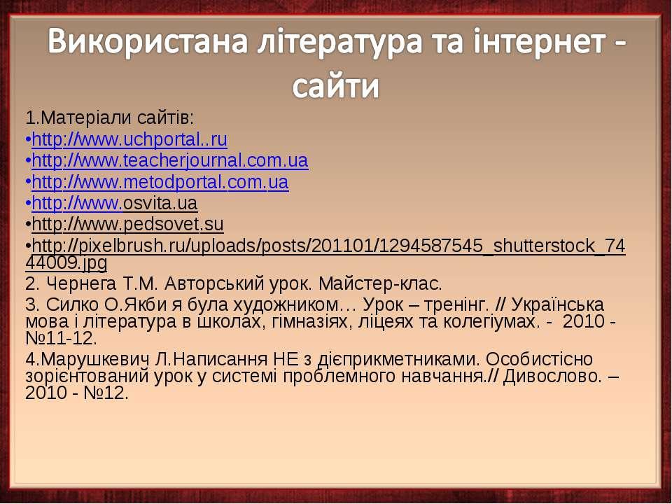 1.Матеріали сайтів: http://www.uchportal..ru http://www.teacherjournal.com.ua...