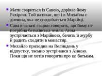 Мати свариться із Савою, дорікає йому Рахірою. Той натякає, що і в Михайла є ...