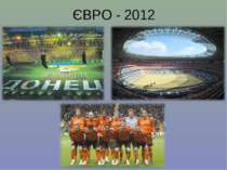 ЄВРО - 2012