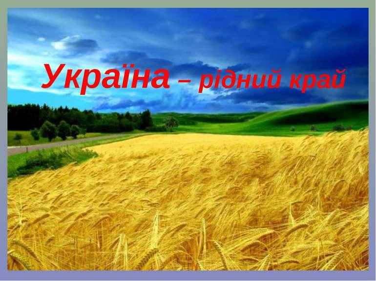 Україна – рідний край