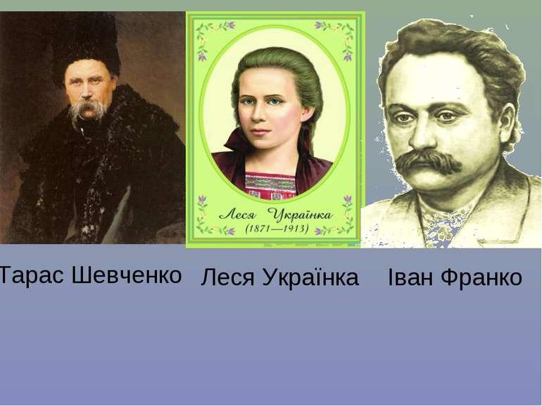 Тарас Шевченко Леся Українка Іван Франко