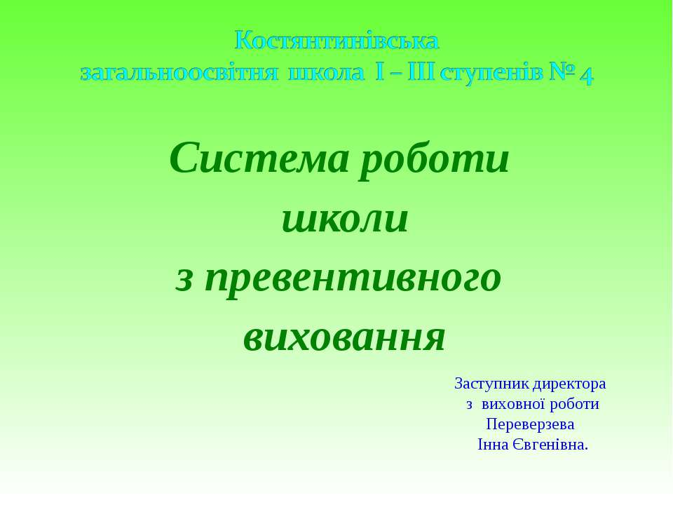 Заступник директора з виховної роботи Переверзева Інна Євгенівна. Система роб...