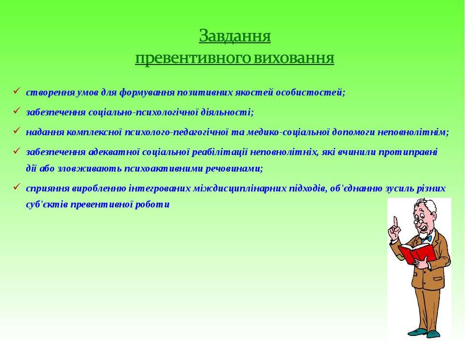 створення умов для формування позитивних якостей особистостей; забезпечення с...