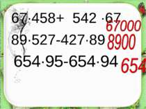 67∙458+ 542 ∙67 89∙527-427∙89 654∙95-654∙94