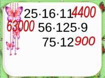 25∙16∙11 56∙125∙9 75∙12