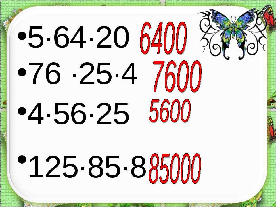 5∙64∙20 76 ∙25∙4 4∙56∙25 125∙85∙8