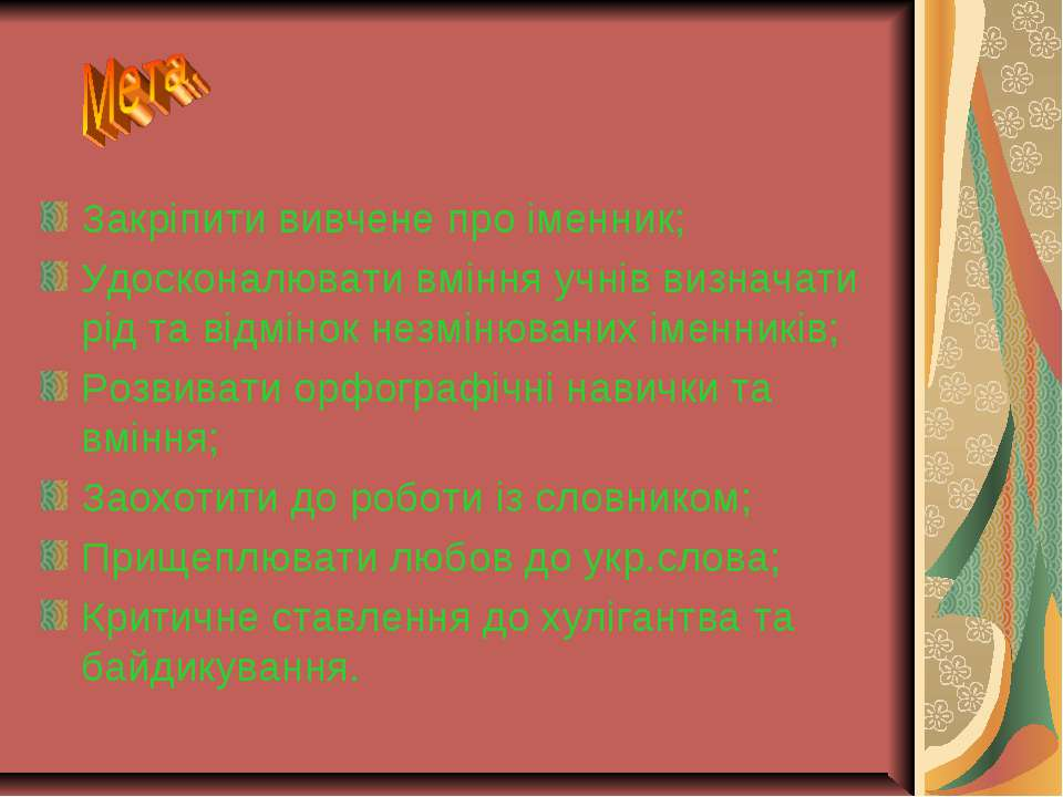 Закріпити вивчене про іменник; Удосконалювати вміння учнів визначати рід та в...