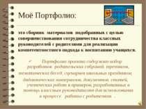Моё Портфолио: это сборник материалов подобранных с целью совершенствования с...