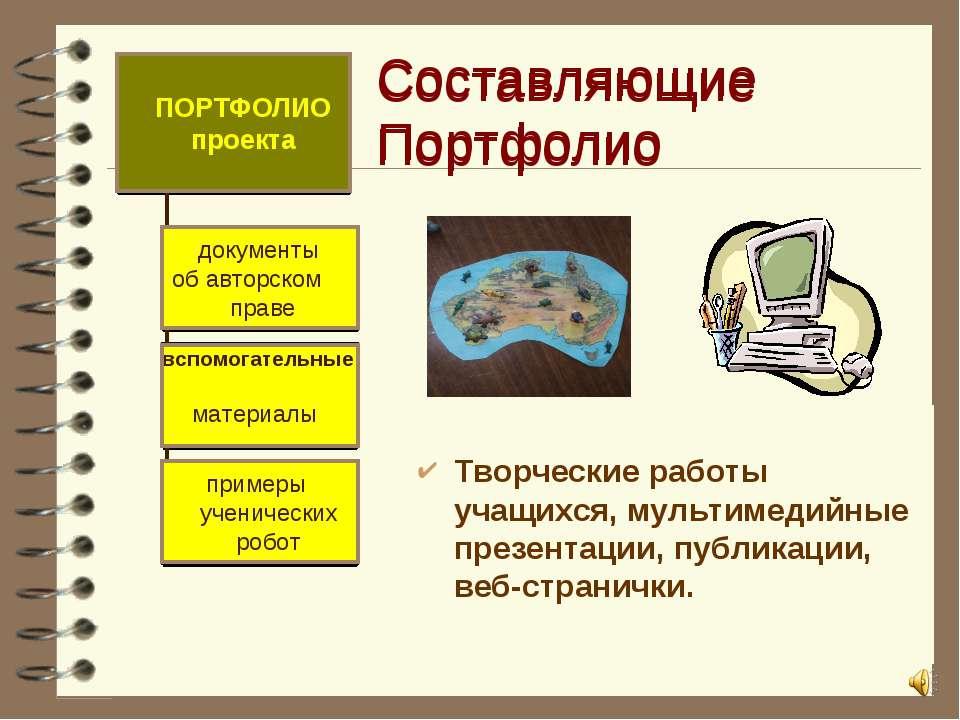 Творческие работы учащихся, мультимедийные презентации, публикации, веб-стран...