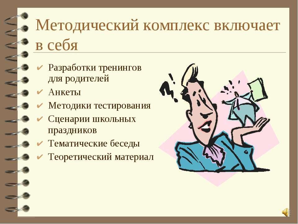 Методический комплекс включает в себя Разработки тренингов для родителей Анке...