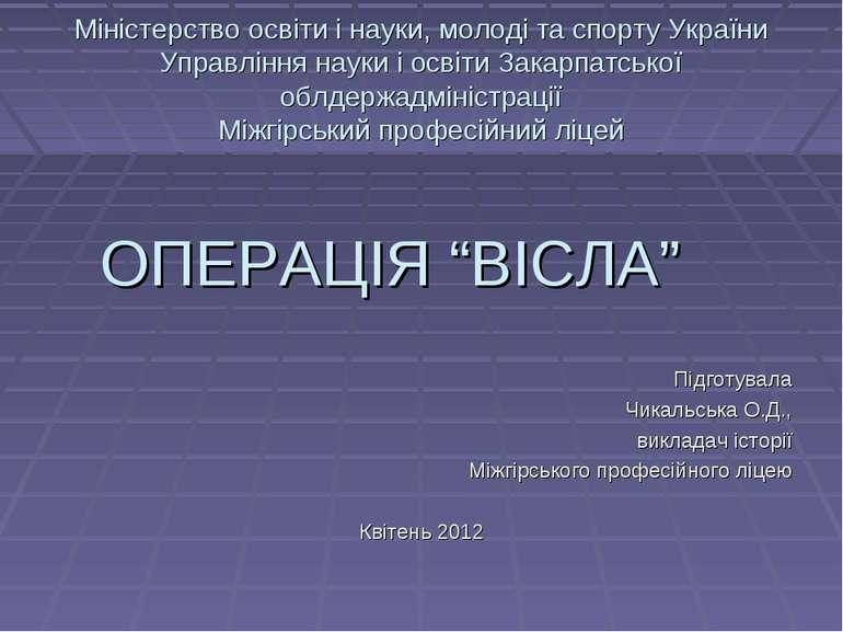Міністерство освіти і науки, молоді та спорту України Управління науки і осві...