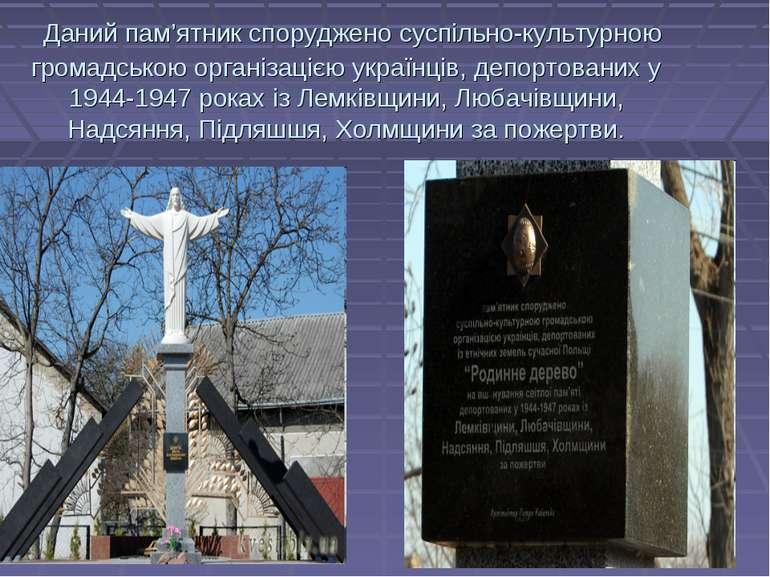 Даний пам'ятник споруджено суспільно-культурною громадською організацією укра...