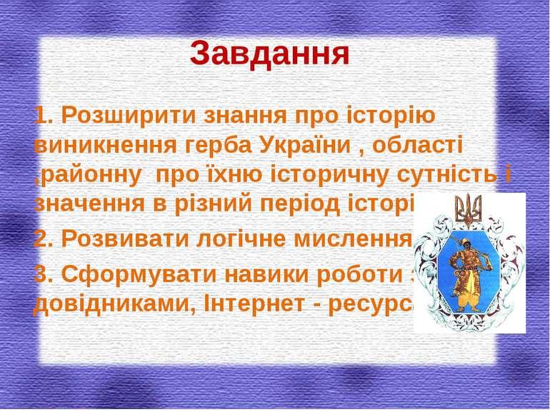 Завдання 1. Розширити знання про історію виникнення герба України , області ,...