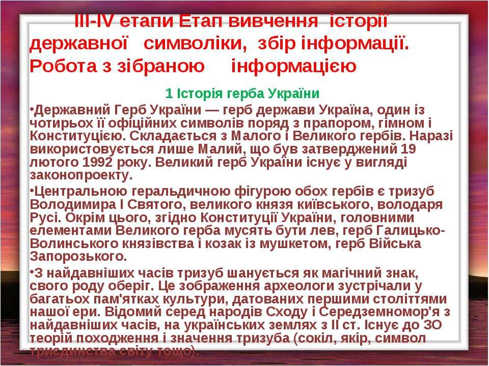 ІІІ-ІV етапи Етап вивчення історії державної символіки, збір інформації. Робо...