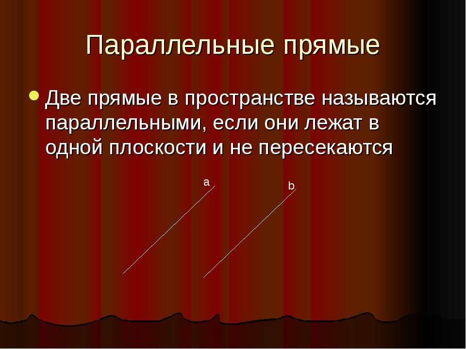 Параллельные прямые Две прямые в пространстве называются параллельными, если ...