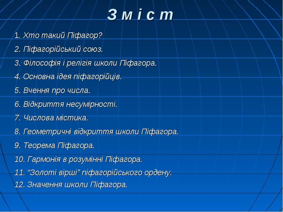З м і с т 1. Хто такий Піфагор? 2. Піфагорійський союз. 3. Філософія і релігі...