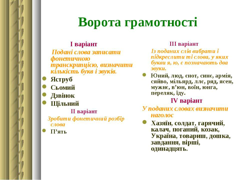 Ворота грамотності І варіант Подані слова записати фонетичною транскрипцією, ...
