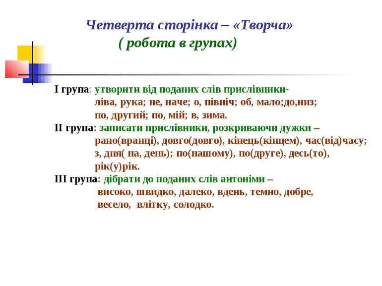 Четверта сторінка – «Творча» ( робота в групах) І група: утворити від поданих...