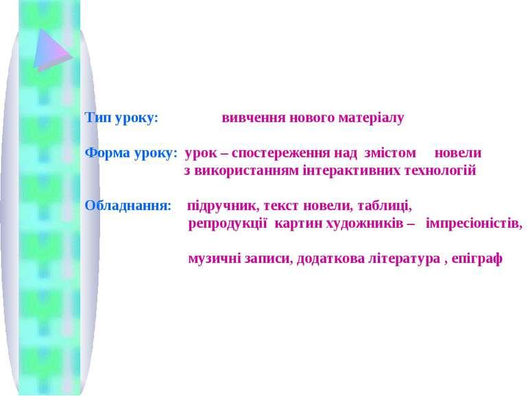 Тип уроку: вивчення нового матеріалу Форма уроку: урок – спостереження над зм...