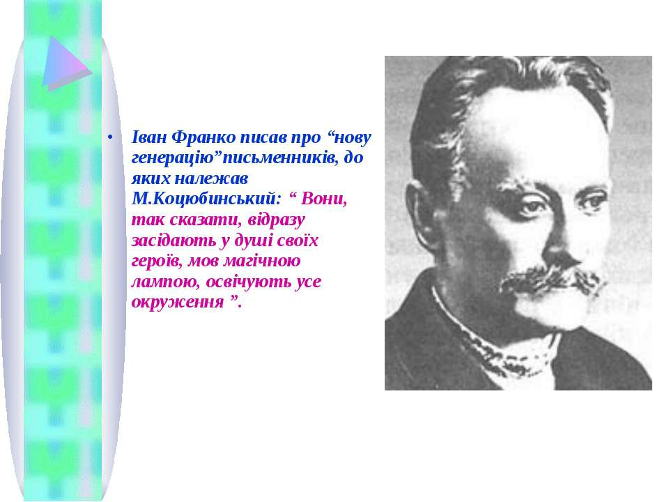 """Іван Франко писав про """"нову генерацію""""письменників, до яких належав М.Коцюбин..."""