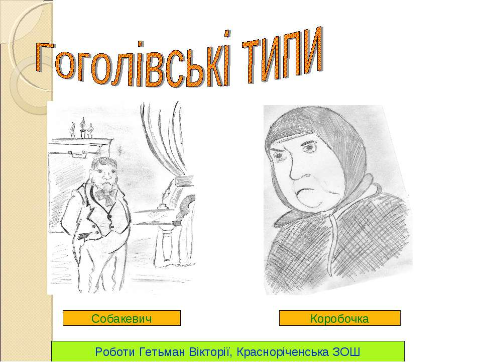 Собакевич Коробочка Роботи Гетьман Вікторії, Красноріченська ЗОШ