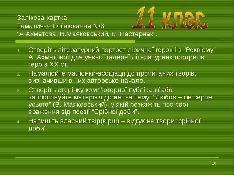 """Залікова картка Тематичне Оцінювання №3 """"А.Ахматова, В.Маяковський, Б. Пастер..."""