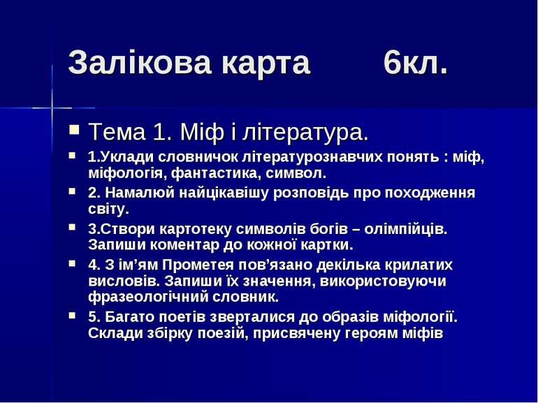 Залікова карта 6кл. Тема 1. Міф і література. 1.Уклади словничок літературозн...