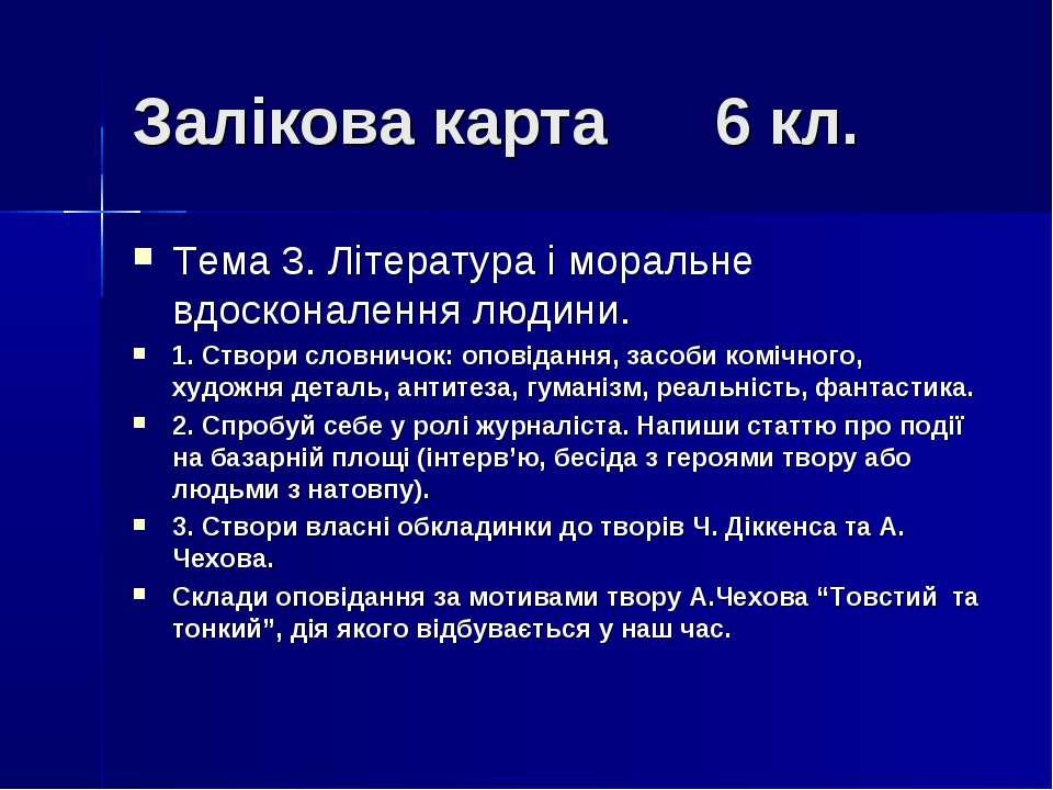 Залікова карта 6 кл. Тема 3. Література і моральне вдосконалення людини. 1. С...