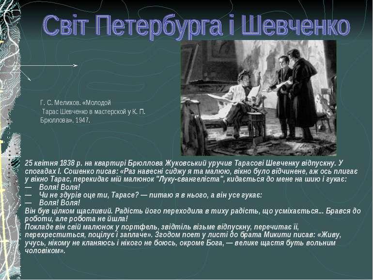 25 квітня 1838 р. на квартирі Брюллова Жуковський уручив Тарасові Шевченку ві...