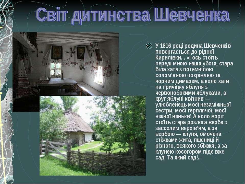 У 1816 році родина Шевченків повертається до рідної Кирилівки. . «І ось стоїт...
