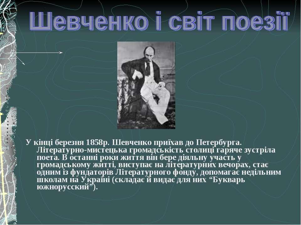 У кінці березня 1858р. Шевченко приїхав до Петербурга. Літературно-мистецька ...