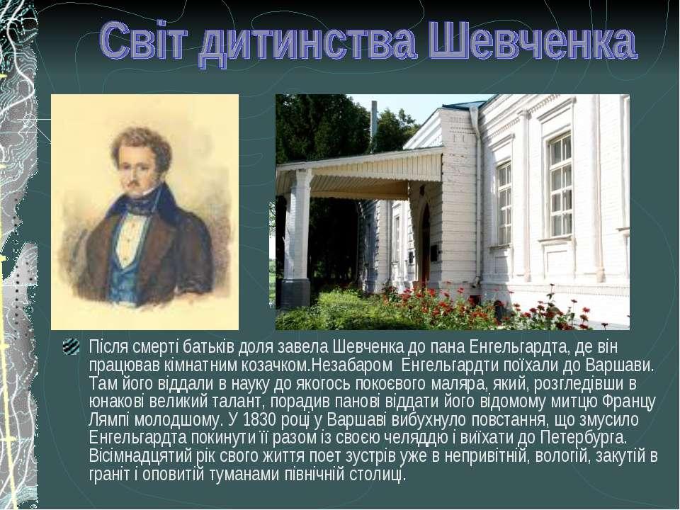 Після смерті батьків доля завела Шевченка до пана Енгельгардта, де він працюв...
