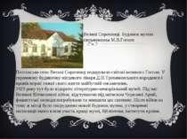 Полтавське село Великі Сорочинці подарувало світові великого Гоголя. У скромн...