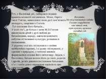 Тут, у Василівці, ріс, набирався перших вражень великий письменник. Може, бер...