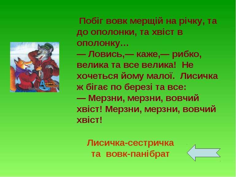 Побіг вовк мерщій на річку, та до ополонки, та хвіст в ополонку… — Ловись,— к...