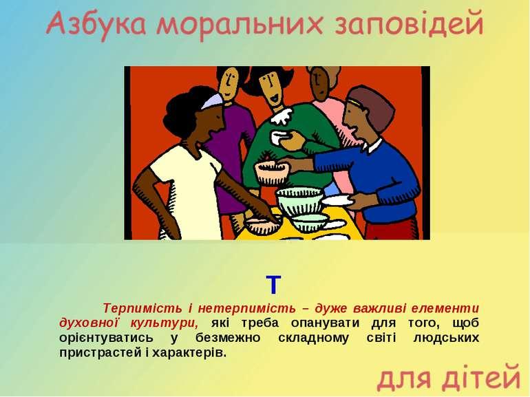 Т Терпимість і нетерпимість – дуже важливі елементи духовної культури, які тр...