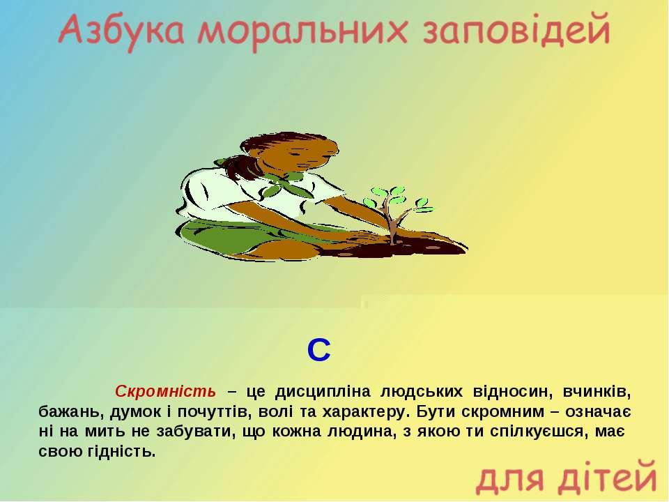С Скромність – це дисципліна людських відносин, вчинків, бажань, думок і почу...