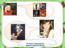 И читать о музыкантах, Дергая косички в бантах. http://aida.ucoz.ru