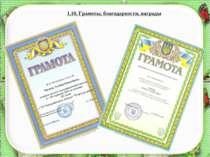 1.10. Грамоты, благодарности, награды http://aida.ucoz.ru