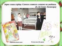 Баранова Анастасия Зорко лишь сердце. Самого главного глазами не увидишь (А. ...