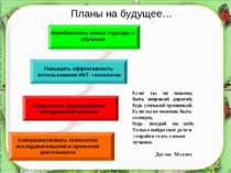 * Совершенствовать технологии исследовательской и проектной деятельности Прод...