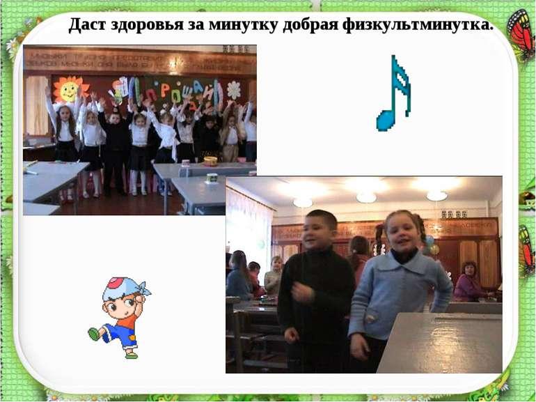 Даст здоровья за минутку добрая физкультминутка. http://aida.ucoz.ru