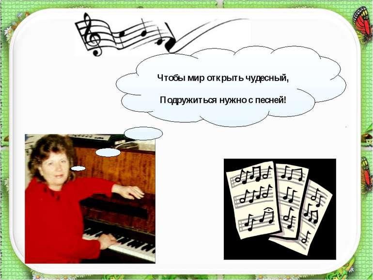 Чтобы мир открыть чудесный, Подружиться нужно с песней! http://aida.ucoz.ru