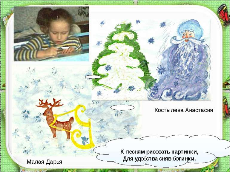 К песням рисовать картинки, Для удобства сняв ботинки. Костылева Анастасия Ма...