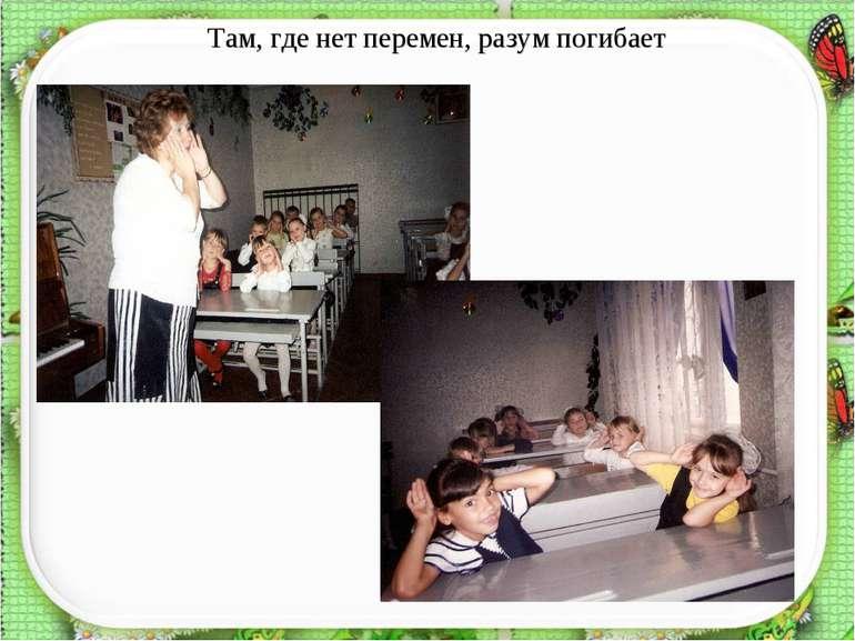 Там, где нет перемен, разум погибает http://aida.ucoz.ru